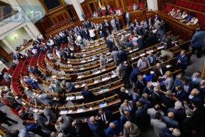 В Раде объявлен перерыв из-за законопроекта о прокуратуре