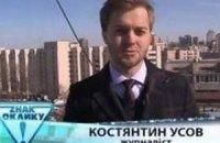Журналист Усов обманывает общественность, - прокуратура