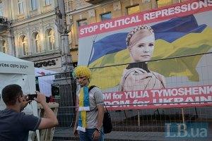 Сторонники Тимошенко устроили акцию во время концерта Элтона Джона