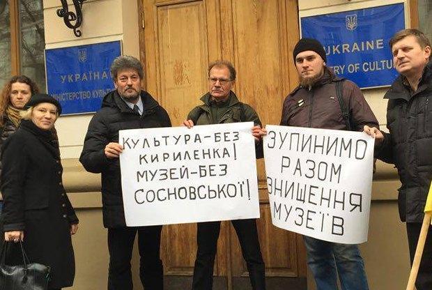 Музейний страйк