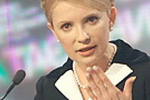 Тимошенко требует у Ющенко отозвать вето на новую редакцию Бюджетного кодекса