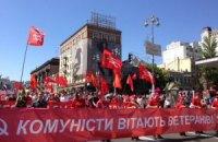 Коммунисты собрали на параде победителей в Киеве 10-15 ветеранов