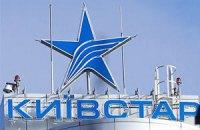 """""""Киевстар"""" временно прекращает работу в Крыму, в офис ворвались вооруженные лица"""