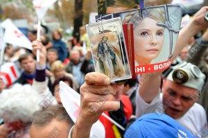 Партия Тимошенко зовет сторонников под суд