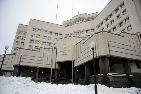 Конституционный суд зарегистрировал обращение 55 нардепов оботмене моратория на реализацию земли