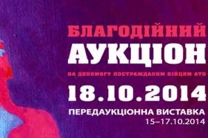 Пятьдесят картин ведущих украинских художников продадут в пользу бойцов АТО