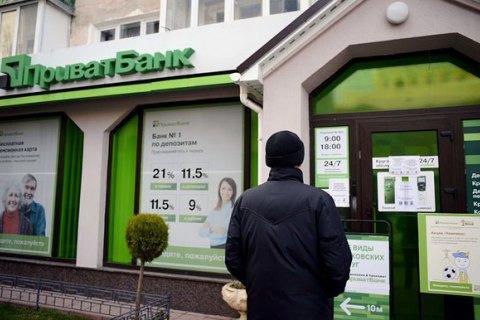 НБУ выделил Приватбанку 15 млрд гривен