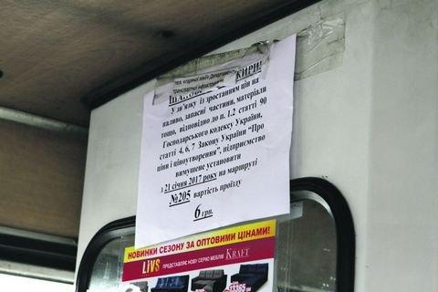 С21января киевские маршрутки подорожают нагривну