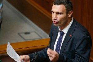 Кличко призвал провести внеочередные выборы Рады
