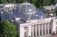 Верховная Рада соберется 1 сентября