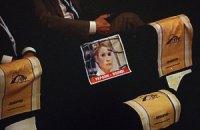 ЕНП создаст группу по освобождению Тимошенко