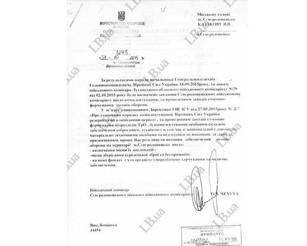 В документах, изданных в 2015 году, речь идет не о создании вооруженных формирований, как утверждает Валентин Казаков, а об определении места дислокации подразделений ТрО, а также места для хранения оружия, питания и обеспечения материальной-техническими средствами.