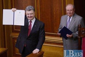 Рада и Европарламент ратифицировали Соглашение об ассоциации