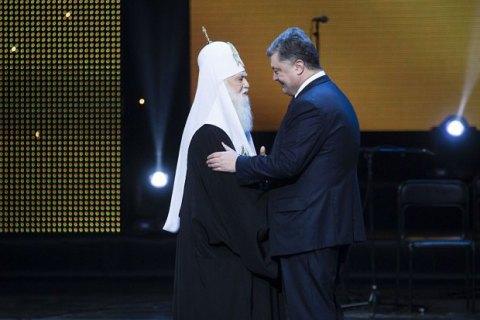 Порошенко поздравил Патриарха Филарета с 50-летием служения на Киевской кафедре
