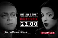 """""""Левый берег"""": гость - Сергей Пашинский"""