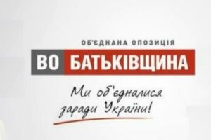 """""""Батькивщина"""" засекретила маршрут движения луганской оппозиции в Донецке"""