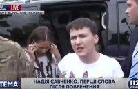 Савченко покинула аеропорт
