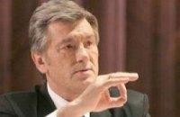 Ющенко не видит оснований для введения ЧП