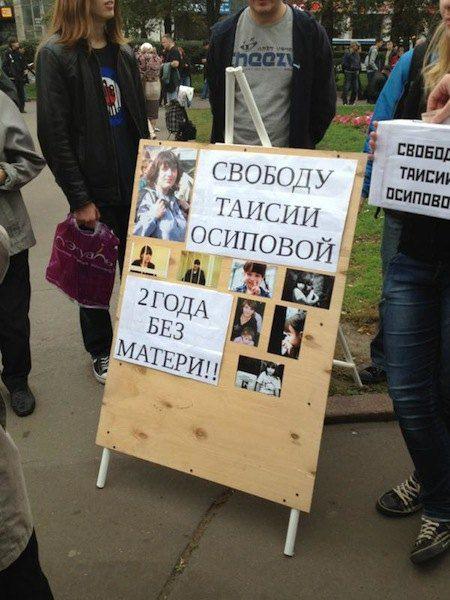 Участники Марша миллионов выступают за освобождение Таисии Осиповой
