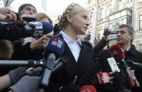 Тимошенко: FATF ничего хорошего Украине не скажет