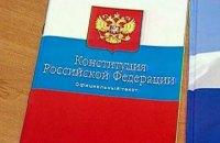 Россиянина оштрафовали на 250 тыс. рублей за чтение Конституции вслух