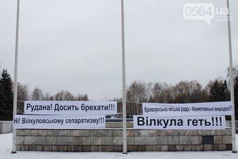 ВСК по выборам в Кривом Роге не собрала кворум