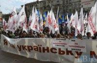 Под киевской мэрией проходит два митинга одновременно
