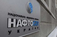 """""""Нафтогаз"""" очікує від """"Газпрому"""" звинувачень у крадіжці газу"""