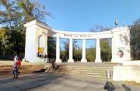 Херсон переименовал парк имени Ленина