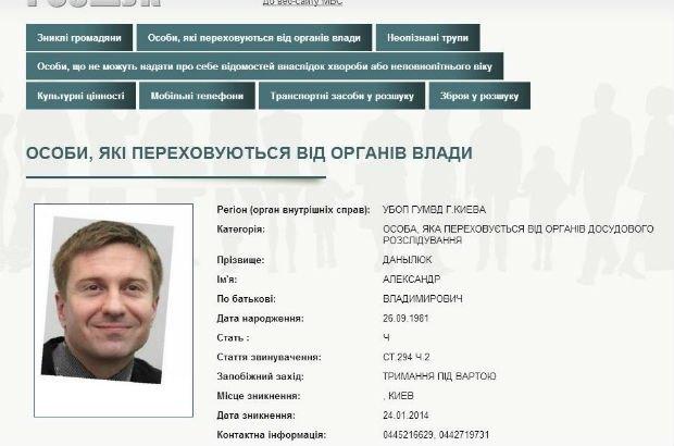 Милиция объявила в розыск активистов Булатова, Гриценко, Карася, Данилюка и Кобу