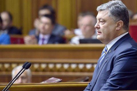 Порошенко призвал Раду принять закон о спецконфискации