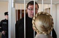 Тимошенко пожелала другу Луценко свободы и любви