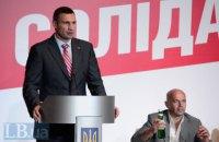 Кличко подав у відставку з посади голови БПП