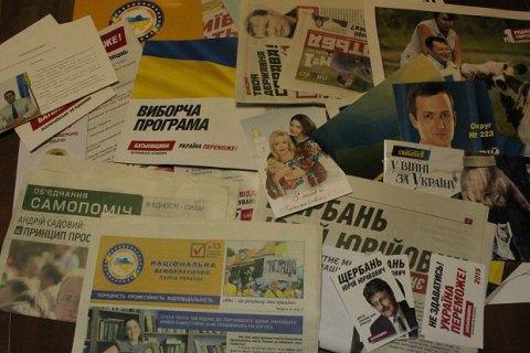 Рада не пустит партии Майдана на выборы