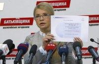 Тимошенко призвала НАБУ заняться Гонтаревой и Ворушилиным