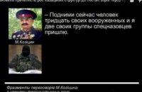 СБУ: к похищению наблюдателей ОБСЕ причастны российские казаки