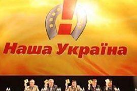 """Из """"Нашей Украины"""" вышли четыре депутата"""