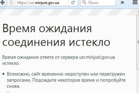 Минюст объявил охакерских атаках наЕдиный список физ- июрлиц