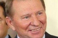 Леонид Кучма: Янукович должен инициировать изменение избирательного законодательства