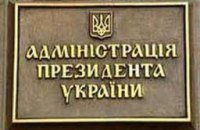 У Януковича заверили в верности курсу на евроинтеграцию