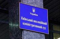 В Киеве пропала судья