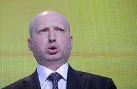 Турчинов: решение суда по делу РУЭ  - фарс