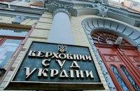 Объявлен конкурс по отбору судей в новый Верховный Суд