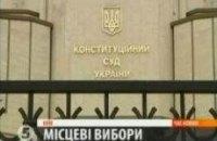 КС признал неконституционными местные выборы в марте 2011
