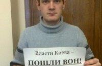 Попов и Киевсовет – убирайтесь вон!