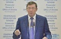 Луценко сообщил о публикации повесток 727 подозреваемым в сепаратизме и госизмене