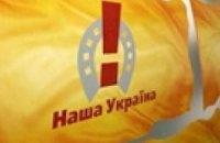 «Наша Украина» обеспокоена деградацией власти