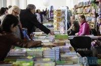 Книжный бизнес призвал доработать законопроект о контроле над импортом книг в Украину