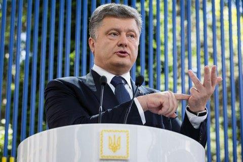 Порошенко изложил политику Украины по отношению к Донбассу