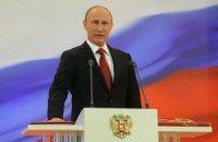 Инаугурация Путина: как это было (Обновляется)